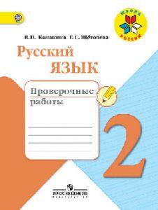 ГДЗ, ответы. Проверочные работы по русскому языку Канакина, Щёголева 2 класс
