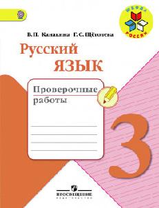Канакина, Щёголева. Проверочные по русскому 3 класс
