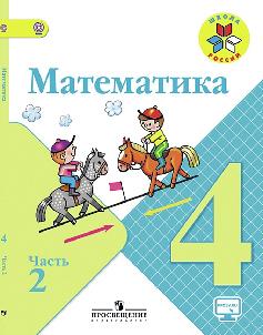 Ответы по математике. 4 класс. Учебник. 2 часть. Моро м. И.